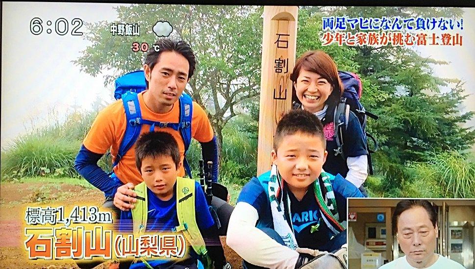 【放送事故】24時間テレビで富士山に登頂させられた両足マヒの子がどつかれているのが映る