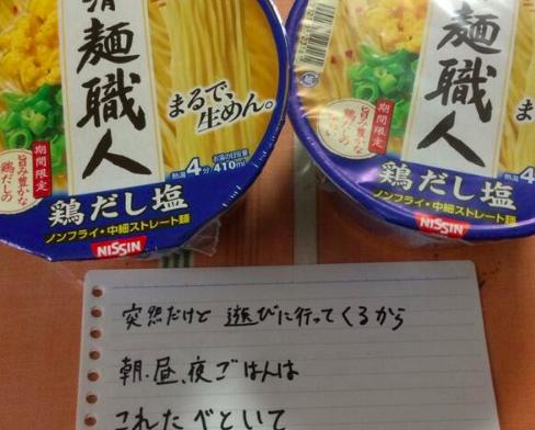 """【爆笑】""""いや、一食足りねえよ…."""" ジワジワ笑える母からの置手紙 top12"""
