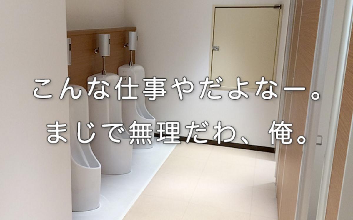 トイレ掃除の女性を馬鹿にした学生。しかしある男性の一言に彼らは凍りつく!!その男性の正体とは・・・!?