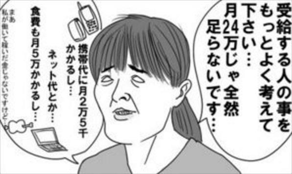 【大炎上】「減額されたらもう終わり!」生活保護で月収30万円!?女性の泣き言に批判殺到!!