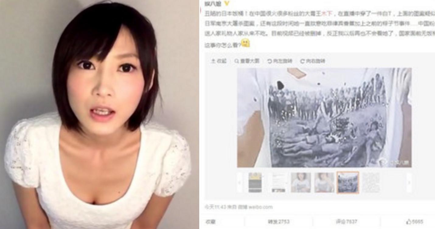 大食い美女YouTuber木下ゆうか!!実は超理不尽に中国で炎上していたことが発覚…その理由がやばいww