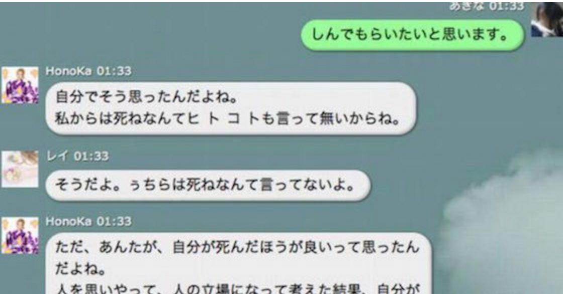 【驚愕】LINEによる『集団いじめ』の現状!!ある中学生の父親が解決に立ち向かった結果・・・