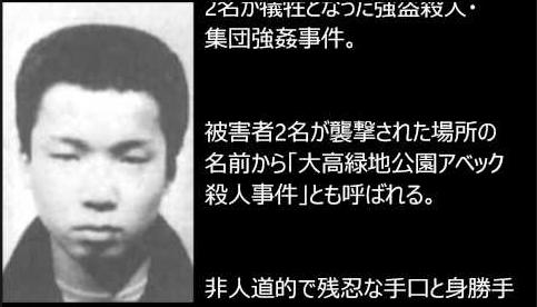 【悲惨な現実】名古屋アベック殺人事件から約30年経った加害者・犯人の現在がヤバすぎる・・・