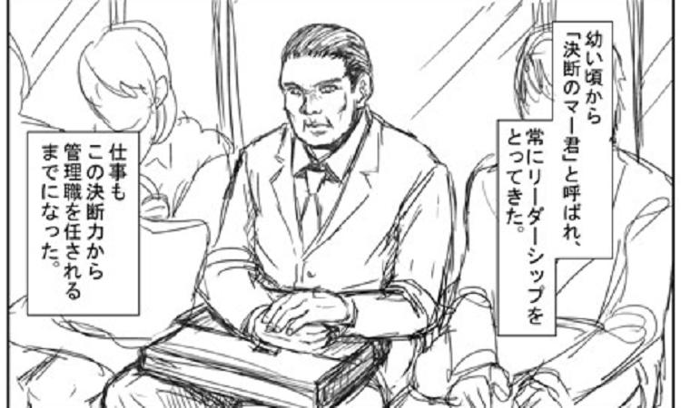 【この漫画がすごく面白い】電車内で目の前に立つ女性がチャック全開だったら