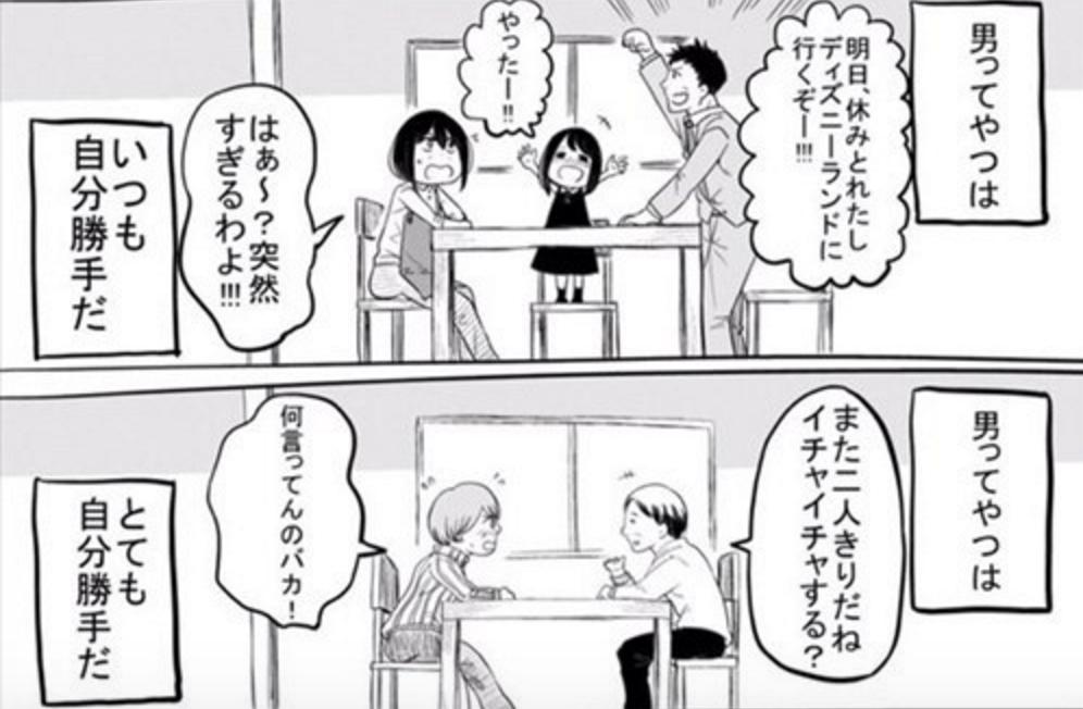 【日本中が感動】涙なしには読めない…男がいかに勝手かを描いた漫画に涙腺崩壊…