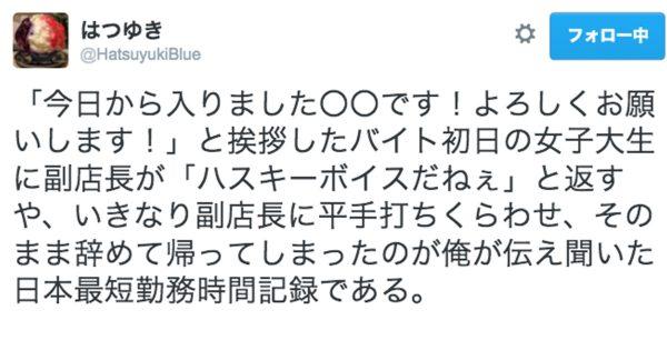 【ニッポン最短勤務時間】入社してソッコー退社した人たちの爆笑伝説ベスト7