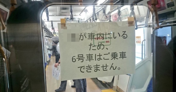 JR京浜東北線が運転を見合わせた衝撃の理由。「不正乗車」の犯人に悶絶者続出。。。車内では一体何が。。。