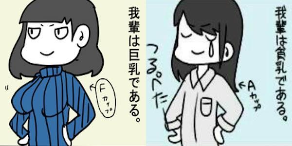 【衝撃】巨乳VS貧乳 どっちが便利?!それぞれの目線で描かれたマンガに共感の声が集まるw