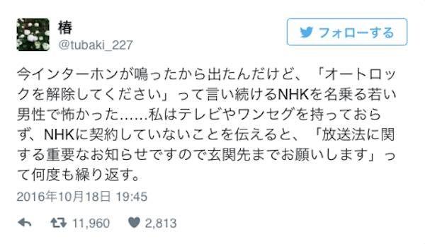 【注意】NHKを名乗る男性が「〇〇の重要なお知らせですので玄関までお願いします」と言っても開けちゃダメ!
