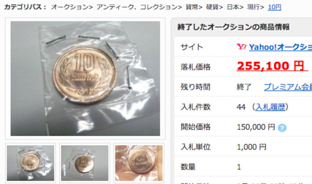 【※緊急】いますぐ財布の中身を確認!エラーコインがあればただの小銭が100万円以上の価値に!?