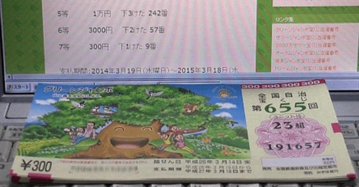 【愕然!】宝くじ当たった→『4800万円ください』と見知らぬ親子登場→とんでもないことを語りだした!