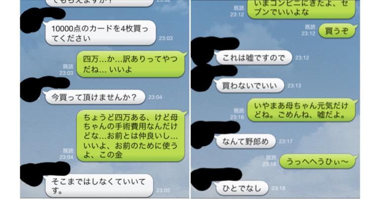 """""""LINEなりすまし詐欺""""に神対応!爆笑必至のおもしろ対応まとめ"""