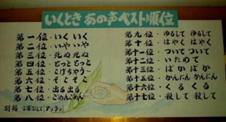 都道府県別「あえぎ声」一覧。○県は最高だと話題に!