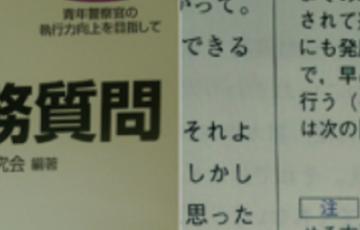 keisatsu_uso-2-198x198