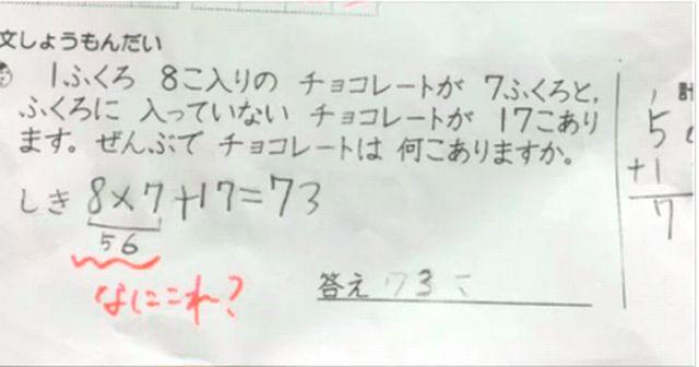 【大炎上】「8×7+17=73は不正解」→ある小学校の先生が不正解にしたのには驚くべき理由が・・・画像あり