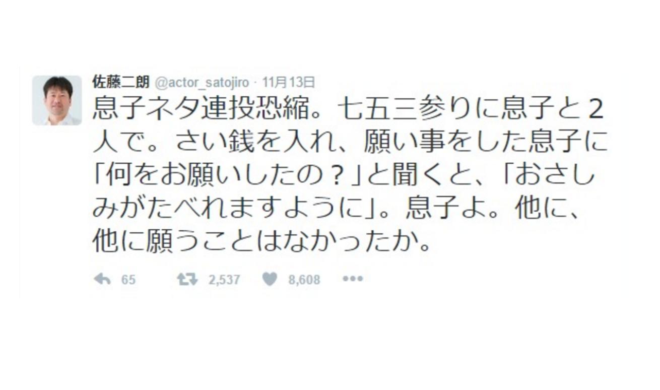 【笑える】俳優・佐藤二郎さんの日常ツイートが異常に面白すぎて爆死寸前(笑)TOP20