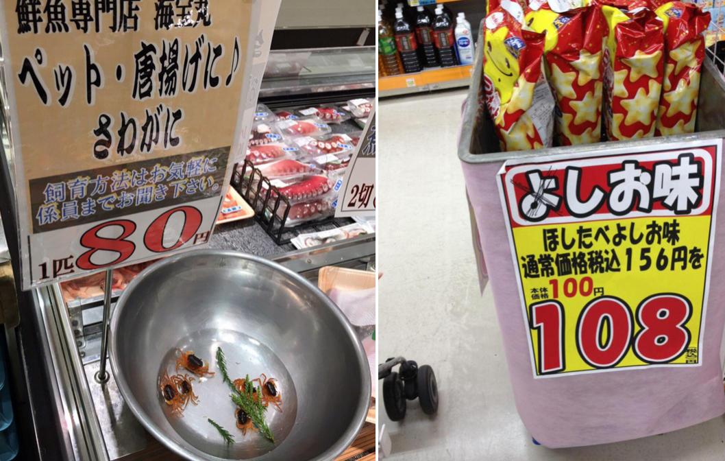 「さわがに販売!?」スーパーで見かけた二度見必至の爆笑商品13選!!そのミスはダメでしょ…笑笑