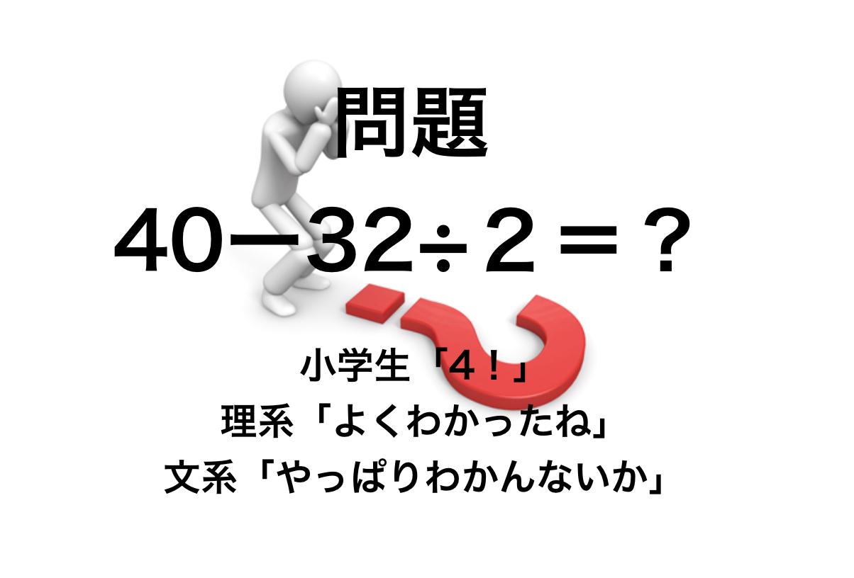 文系はほとんどが理解できない!?5つの問題で小学生の答えに賛同する理系の謎に迫る!あなたは分かりましたか。。。