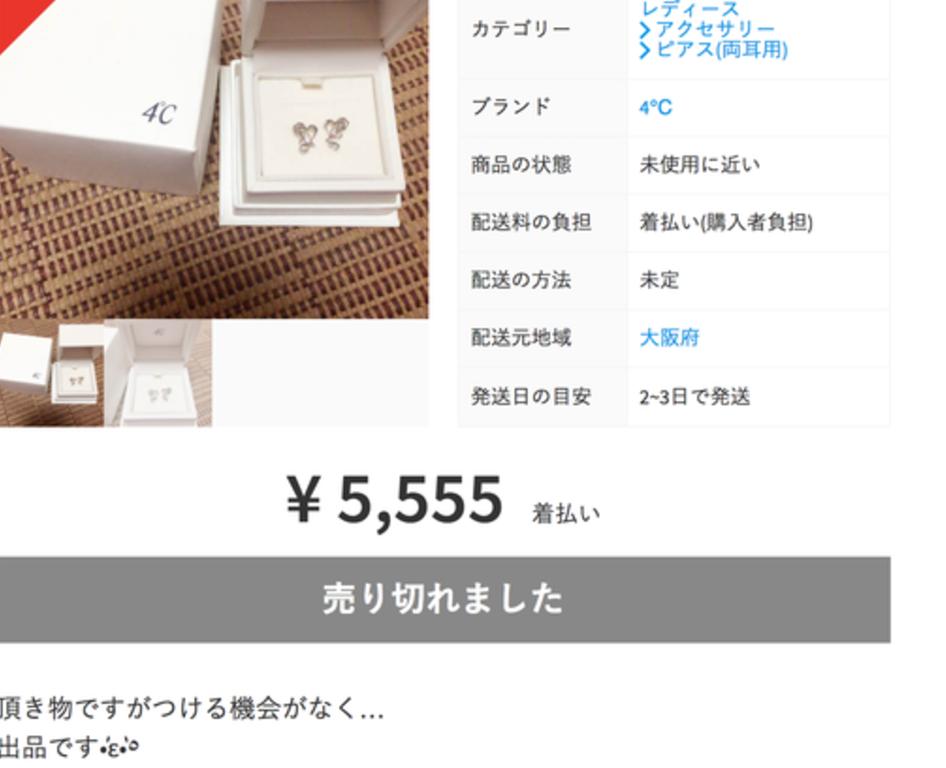 【驚愕の事実】男性からのXmasプレゼントが「メルカリ」に出品されまくり…あなたのプレゼントは大丈夫??www