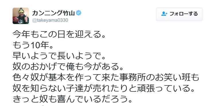 【感動】あれから10年の時が経ち…亡くなった相方に贈るカンニング竹山のTwitterの言葉がグッとくる…!