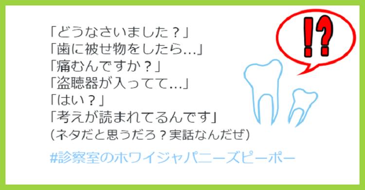 【殿堂入り】ドクター・ナースが凍りついた患者のやば過ぎ発言13連発!