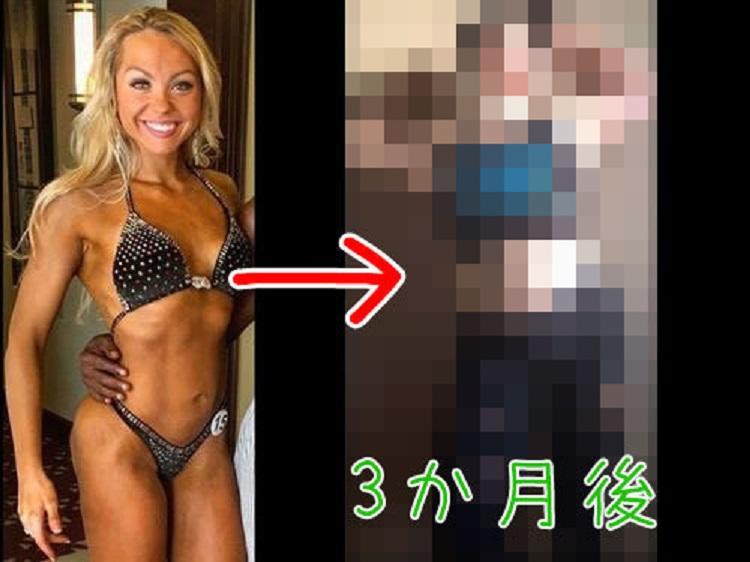 ボディビルダーの女性がトレーニングを止めて3カ月…どうなると思う??