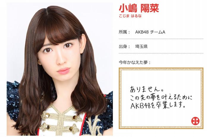 叶えた夢は…無し!?「AKB48」小嶋陽菜の自己紹介がカッコよすぎると話題