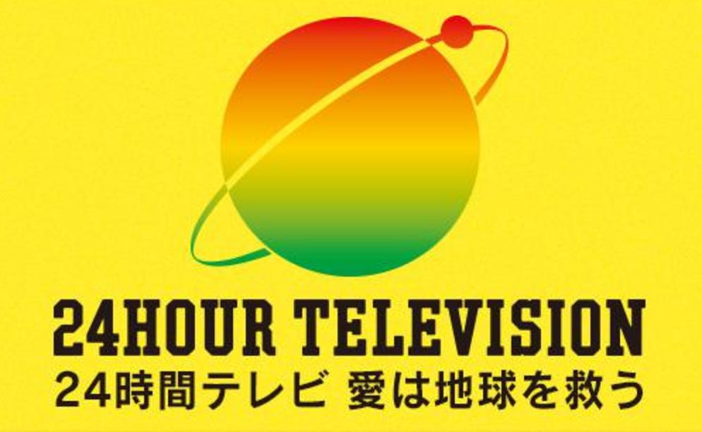 【感動ポルノ】24時間テレビの裏側をNHKで出演者が語る!障害者を感動材料に使うな。。