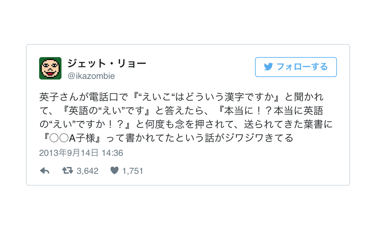 【LINE詐欺で痛恨のミス!】日本の自由さがわかる面白ツイート12選!