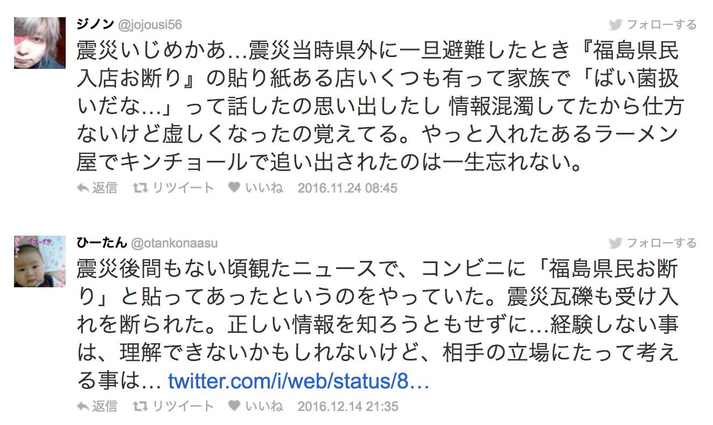 「福島県民はお断り」中学生が書いた作文が考えさせられる…ネットでは大きな話題に…