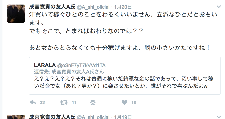 【炎上連発】成宮寛貴の友人A氏のTwitterがとんでもないことになっている…