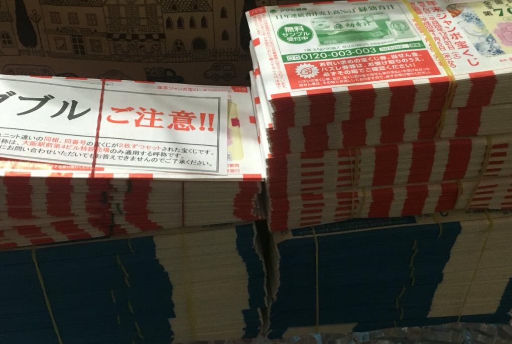 人気ユーチューバーが年末ジャンボを100万円分購入→その結果がヤバすぎる!!