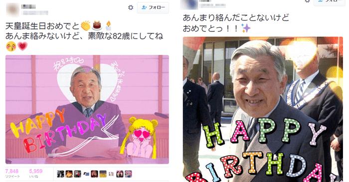 【大炎上】「天皇誕生日おめでと!あんま絡みないけど」と発言したJKが大炎上!その衝撃の内容とは?
