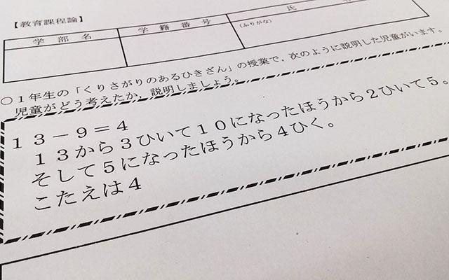 【何故】小学が「13-9=4」を説明すると、なぜか大人は理解出来ない!??