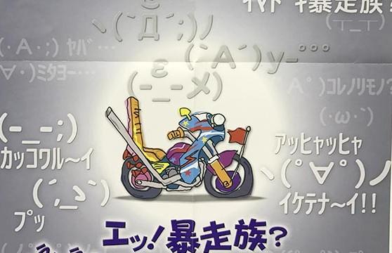 【爆笑】完全に煽ってる!www 福岡警察が暴走族を完全に挑発したポスターが話題に…