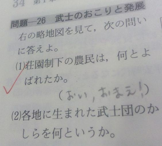 【ハイセンスな生徒続出!】子供達のテスト解答にセンスの良さを認めざるを得ない・・・先生に怒られても笑いとれればオッケー!
