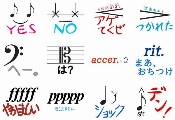 発想が天才すぎる!わかる人にはわかる「音楽記号LINEスタンプ」が秀逸すぎる・・・!