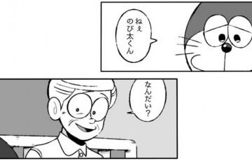 0632336_nobita-600x315