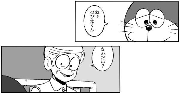 【のび太とドラえもんの友情漫画】そのロボットと人間の定めに胸が熱くなる