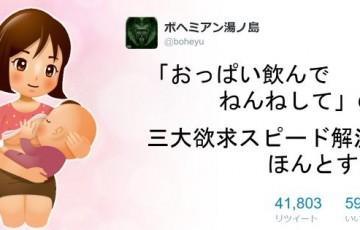 2080008_oppai-600x315