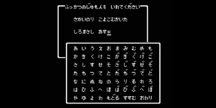 【ドラクエ裏技】復活の呪文で「酒井典子・小向美奈子・田代まさし・ASKA」と入力すると、笑撃の結果にwww