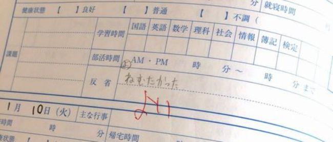 【衝撃】生徒の日誌に「よい」としか書かない担任の先生。生徒が「よい」と書いてみた結果www