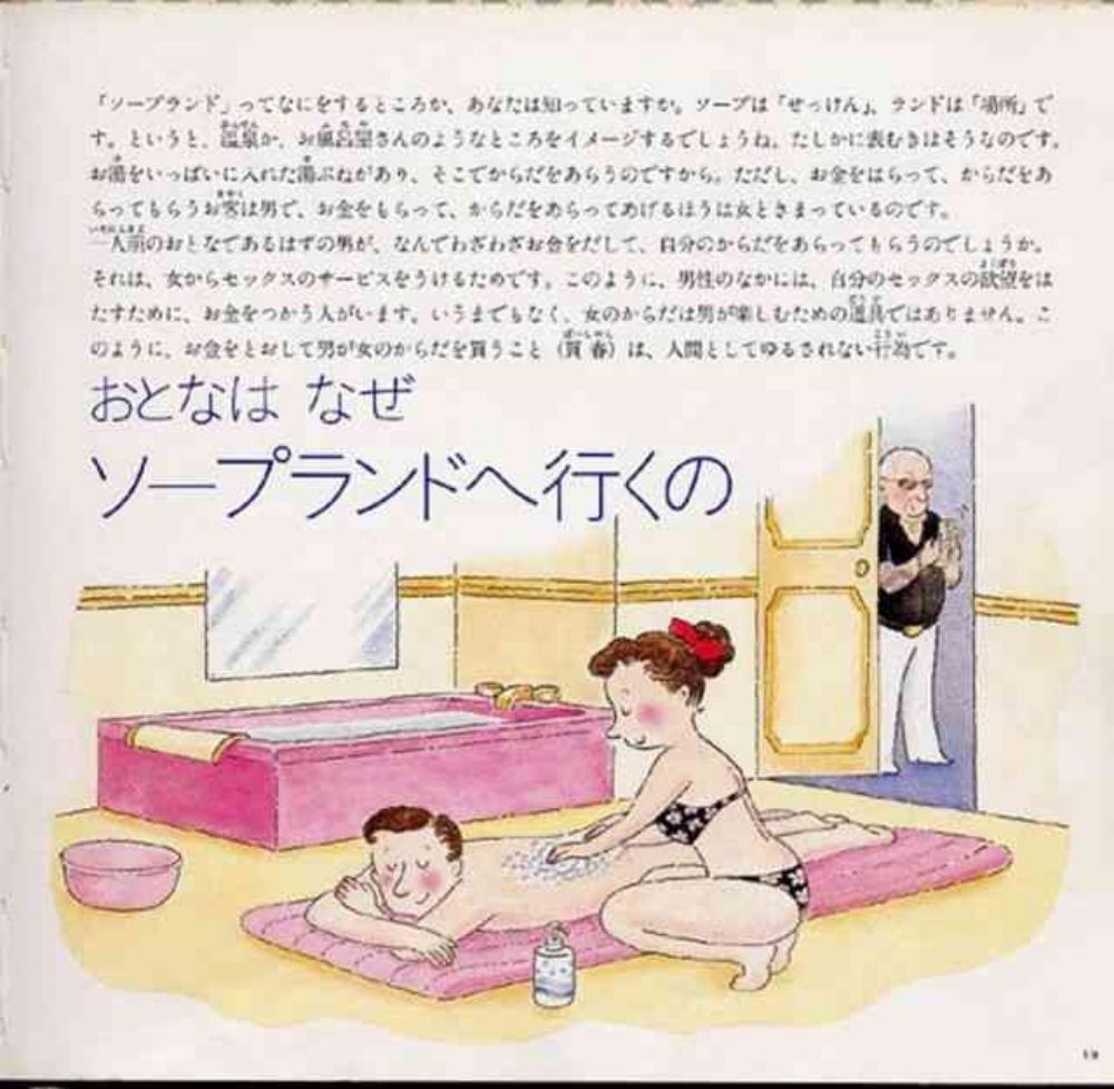 【※超絶爆笑】エ●すぎw?!最近の保健体育の教科書がヤバすぎると話題に・・・