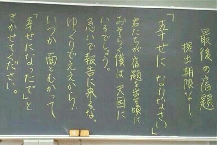 余命宣告を受けた先生の「最後の宿題」に世界中が涙した