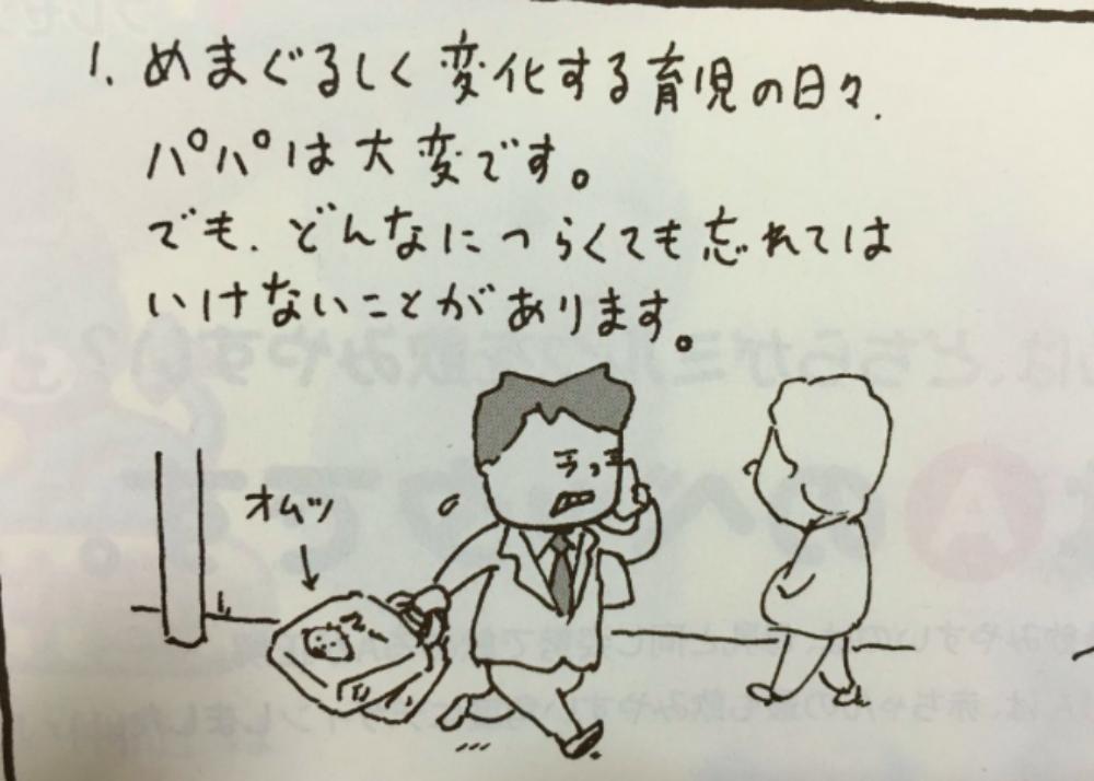 【※必見】仕事や育児でどんなに忙しくても忘れないで!夫婦の関係を描いた漫画にハッとさせられる!