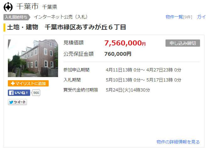 【※闇深い※】千葉県が3500万円の豪邸を760万円でオークションに出品!!その理由が強烈
