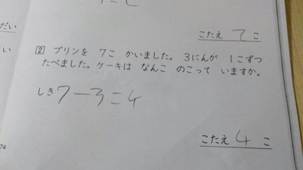 問題です!息子が解いた超難問の宿題を解けますか??
