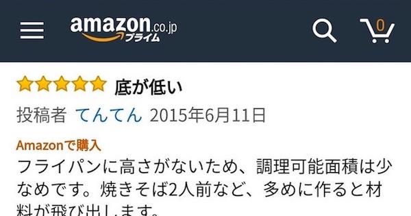 【母登場】Amazonレビューに母親乱入!?ありえない状況に腹筋崩壊