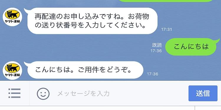 「まじか!」ヤマト運輸のLINEに『猫語』で送信!→→驚きの結果に(笑)