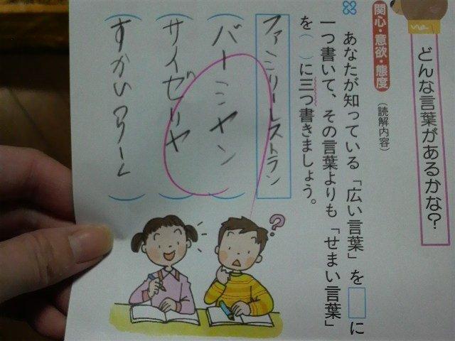 どんな小学生だよ・・・!学校で書いてきたプリントに「この子才能ある」
